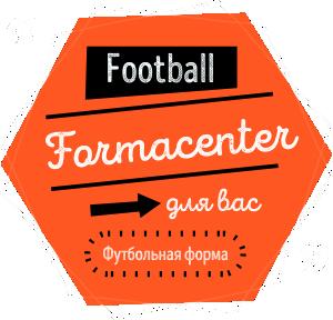Компания «Формацентр» - магазин футбольной формы, экипировки и атрибутики 535dc06374c